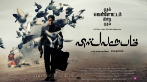 Kamal Hassan Viswaroopam Wallpapers