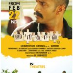 Haridas Movie 150x150 Ee adutha kaalathu 2012 (மலையாளம்) A must watch movie