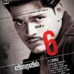 6 Movie shaam 150x150 Ee adutha kaalathu 2012 (மலையாளம்) A must watch movie