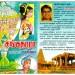 சங்கதாரா – ஆதித்த கரிகாலனைக் கொன்றது யார்?