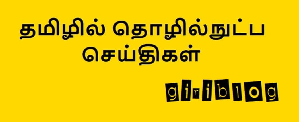 Tech news in Tamil